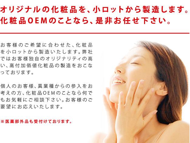 化粧品OEM製造